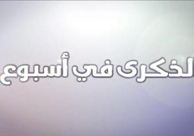 برنامج الذكرى في أسبوع الحلقة الأولى