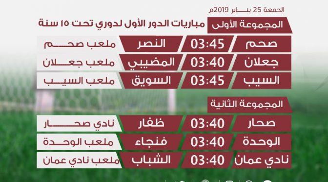 جدول مباريات الجولة السادسة للمرحلة الثانية للدوري العماني تحت 15 سنة