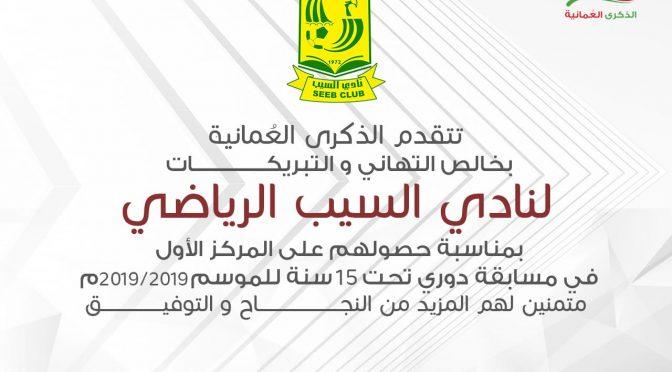 السيب بطلاً لدوري الناشئين تحت 15 سنة ونادي عمان وصيفا والسويق ثالثاً