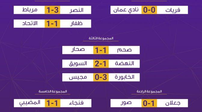 نتائج الدوري العماني تحت ١٦ سنة ٢٠١٩-٢٠٢٠ الجولة السابعة