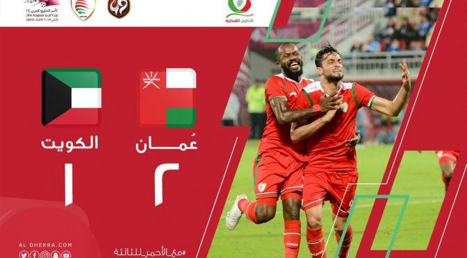 منتخبنا يتفوق على المنتخب الكويتي بهدفي عبدالعزيز المقبالي مقابل هدف 