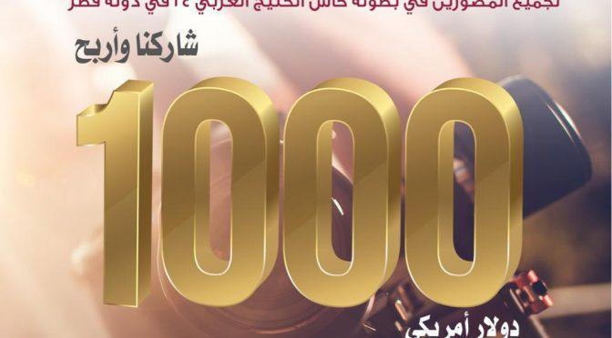 الإعلان عن أطلاق مسابقة أفضل صورة ملتقطة في خليجي من الذكرى العُمانية