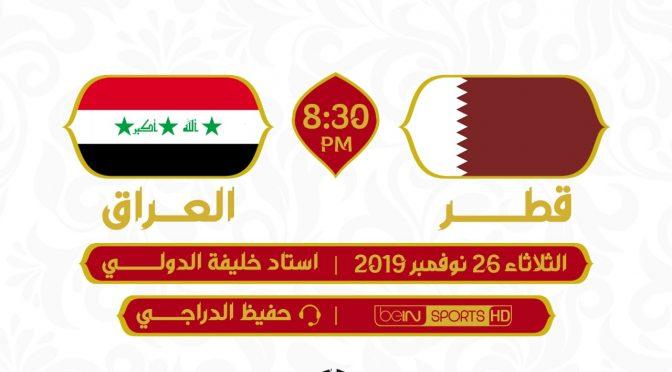 قطر والعراق في افتتاح خليجي ٢٤ والامارات تقابل اليمن اليوم الثلاثاء