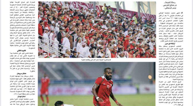 منتخبنا يغادر خليجي ٢٤ من الدور الأول بخسارة ثقيلة من السعودي ٣-١