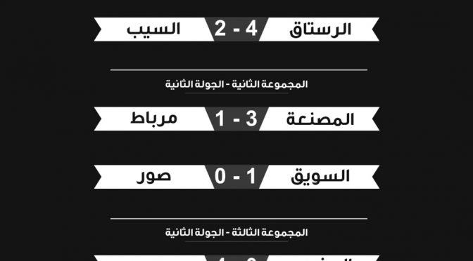 نتائج الجولة الثالثة من المرحلة الثانية للدوري العماني تحت ١٩ سنة