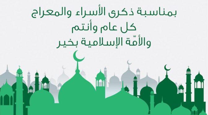 #الذكرى_العُمانية تهنئكم بمناسبة ذكرى الأسراء والمعراج وكل عام وأنتم والأمة الإسلامية بخير