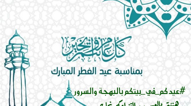 كل عام والجميع بخير بمناسبة عيد الفطر المبارك