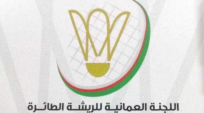 اللجنة العمانية للريشة الطائرة تحصل على عضوية الاتحاد الدولي للعبة وتُسجل رسميًا كأحد أعضاء الجمعية العمومية للاتحاد الدولي لكرة الريشة