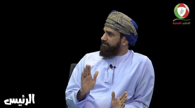 برنامج الرئيس الحلقة الثانية  .. الذكرى العُمانية