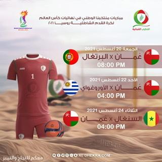 مباريات منتخبنا الوطني لكرة القدم الشاطئية في نهائيات كأس العالم لكرة القدم الشاطئية- روسيا 2021