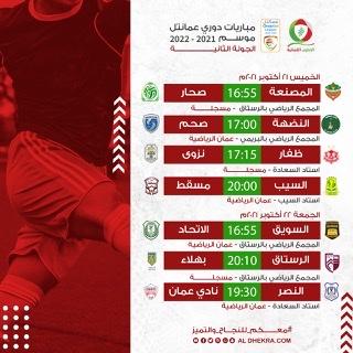 مباريات الجولة الثانية من دوري عمانتل 2021-2022
